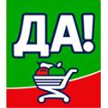 Сеть магазинов «ДА!»